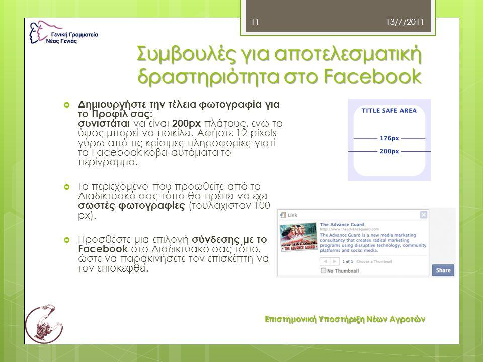 Συμβουλές για αποτελεσματική δραστηριότητα στο Facebook  Δημιουργήστε την τέλεια φωτογραφία για το Προφίλ σας: συνιστάται να είναι 200px πλάτους, ενώ