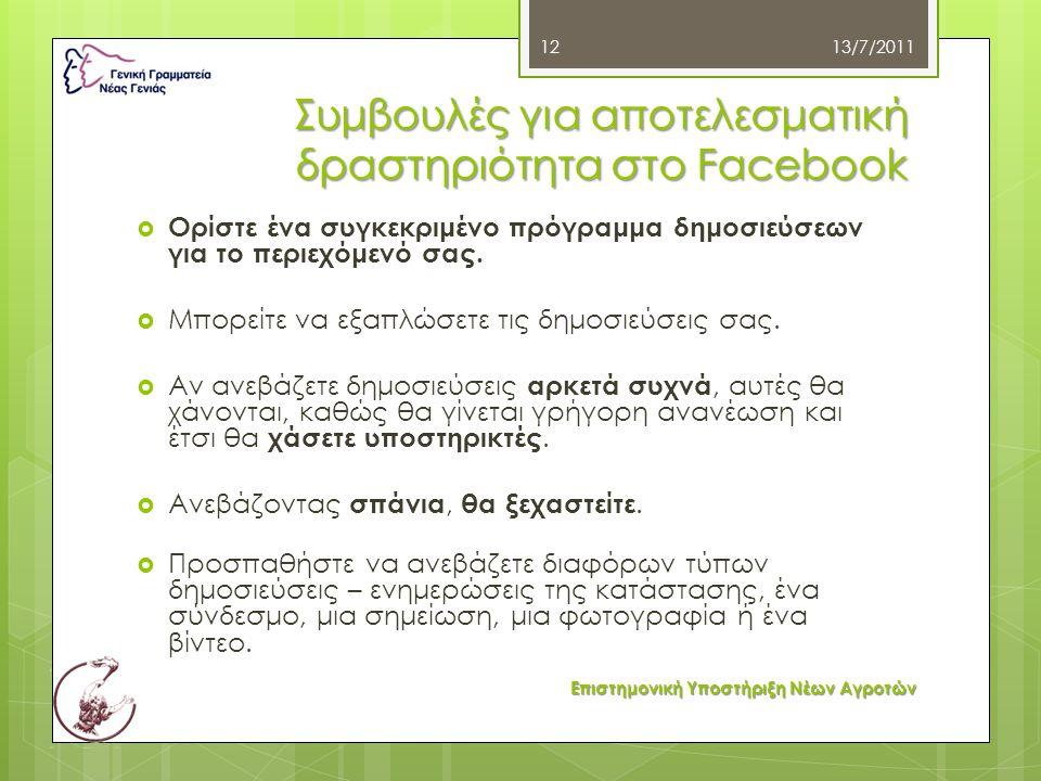 Συμβουλές για αποτελεσματική δραστηριότητα στο Facebook  Ορίστε ένα συγκεκριμένο πρόγραμμα δημοσιεύσεων για το περιεχόμενό σας.  Μπορείτε να εξαπλώσ