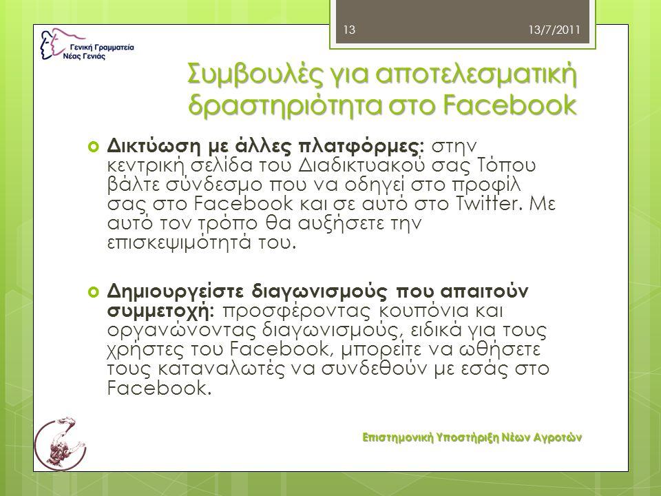 Συμβουλές για αποτελεσματική δραστηριότητα στο Facebook  Δικτύωση με άλλες πλατφόρμες: στην κεντρική σελίδα του Διαδικτυακού σας Τόπου βάλτε σύνδεσμο