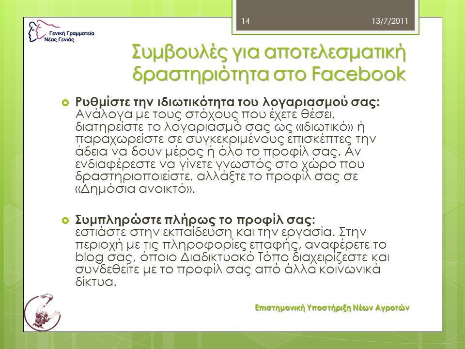 Συμβουλές για αποτελεσματική δραστηριότητα στο Facebook  Ρυθμίστε την ιδιωτικότητα του λογαριασμού σας: Ανάλογα με τους στόχους που έχετε θέσει, διατ