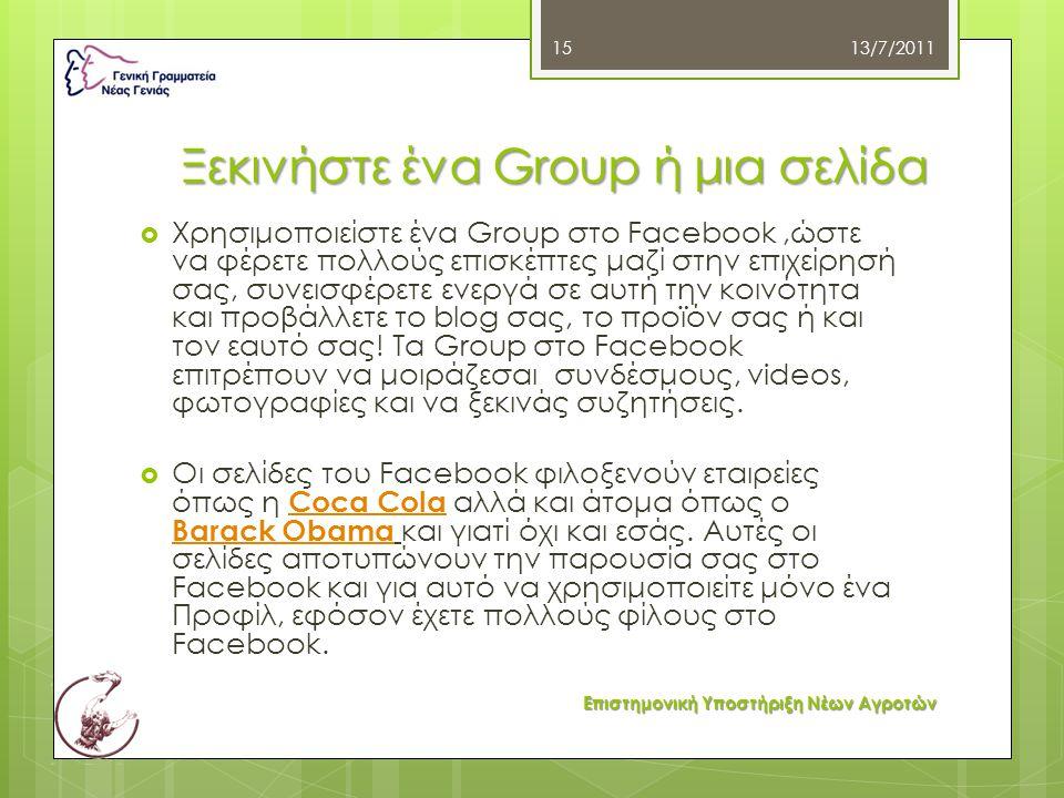 Ξεκινήστε ένα Group ή μια σελίδα  Χρησιμοποιείστε ένα Group στο Facebook,ώστε να φέρετε πολλούς επισκέπτες μαζί στην επιχείρησή σας, συνεισφέρετε ενε