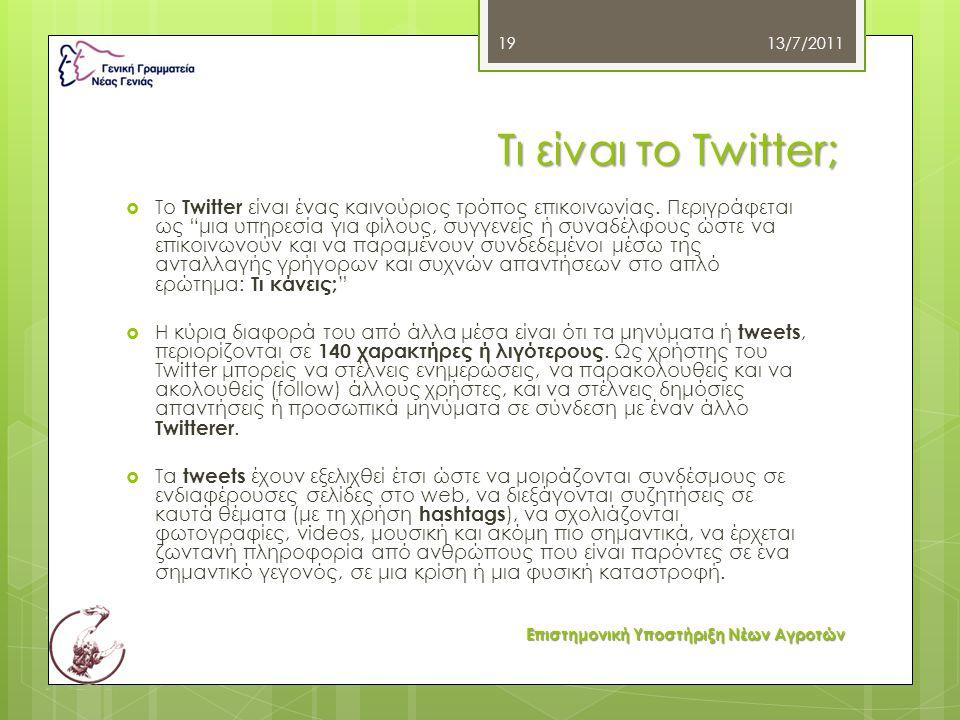 """Τι είναι το Twitter;  To Twitter είναι ένας καινούριος τρόπος επικοινωνίας. Περιγράφεται ως """"μια υπηρεσία για φίλους, συγγενείς ή συναδέλφους ώστε να"""