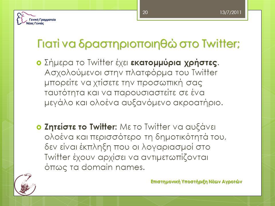 Γιατί να δραστηριοποιηθώ στο Twitter;  Σήμερα το Twitter έχει εκατομμύρια χρήστες. Ασχολούμενοι στην πλατφόρμα του Twitter μπορείτε να χτίσετε την πρ