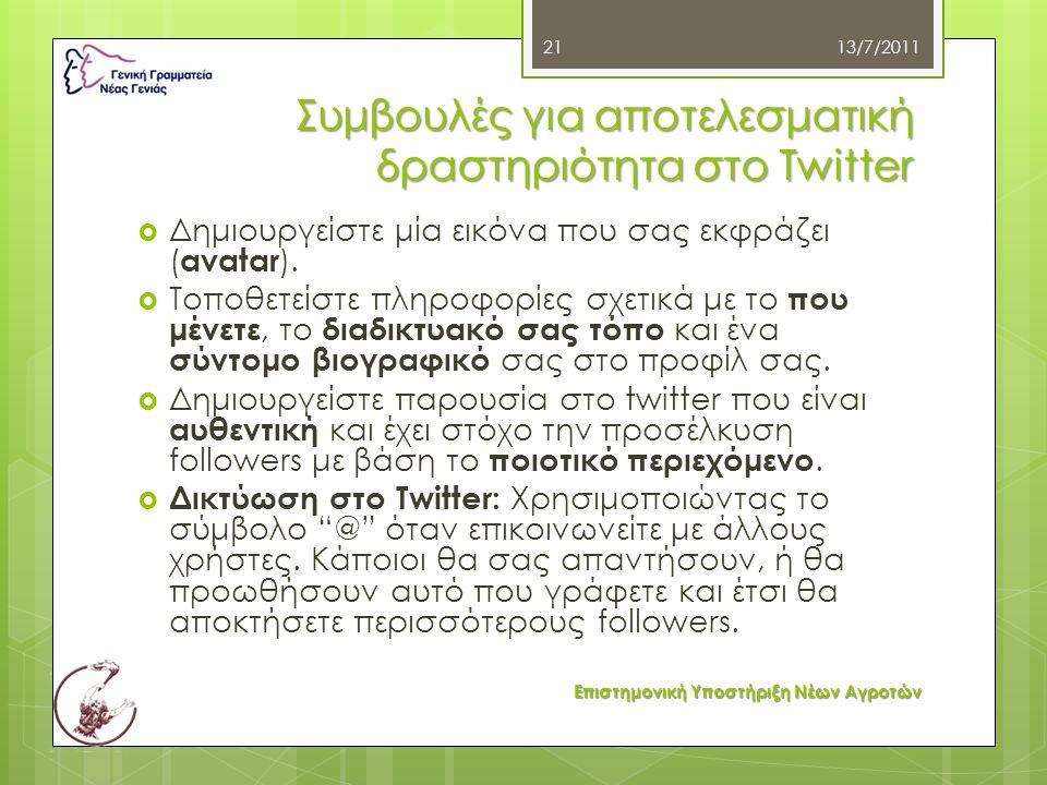 Συμβουλές για αποτελεσματική δραστηριότητα στο Twitter  Δημιουργείστε μία εικόνα που σας εκφράζει ( avatar ).  Τοποθετείστε πληροφορίες σχετικά με τ
