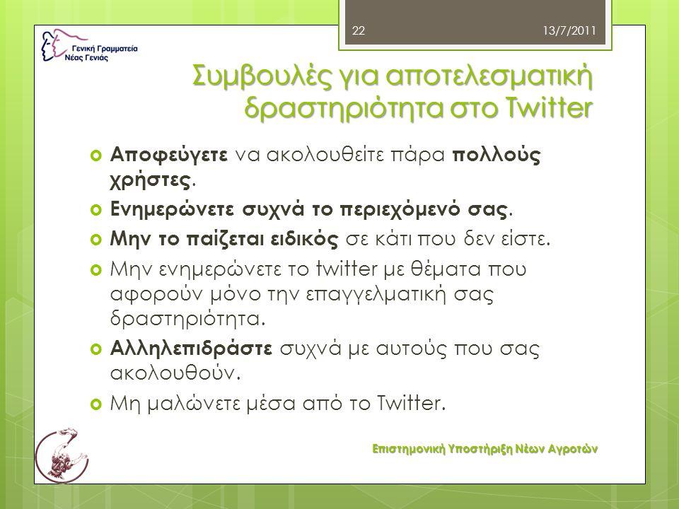 Συμβουλές για αποτελεσματική δραστηριότητα στο Twitter  Αποφεύγετε να ακολουθείτε πάρα πολλούς χρήστες.  Ενημερώνετε συχνά το περιεχόμενό σας.  Μην