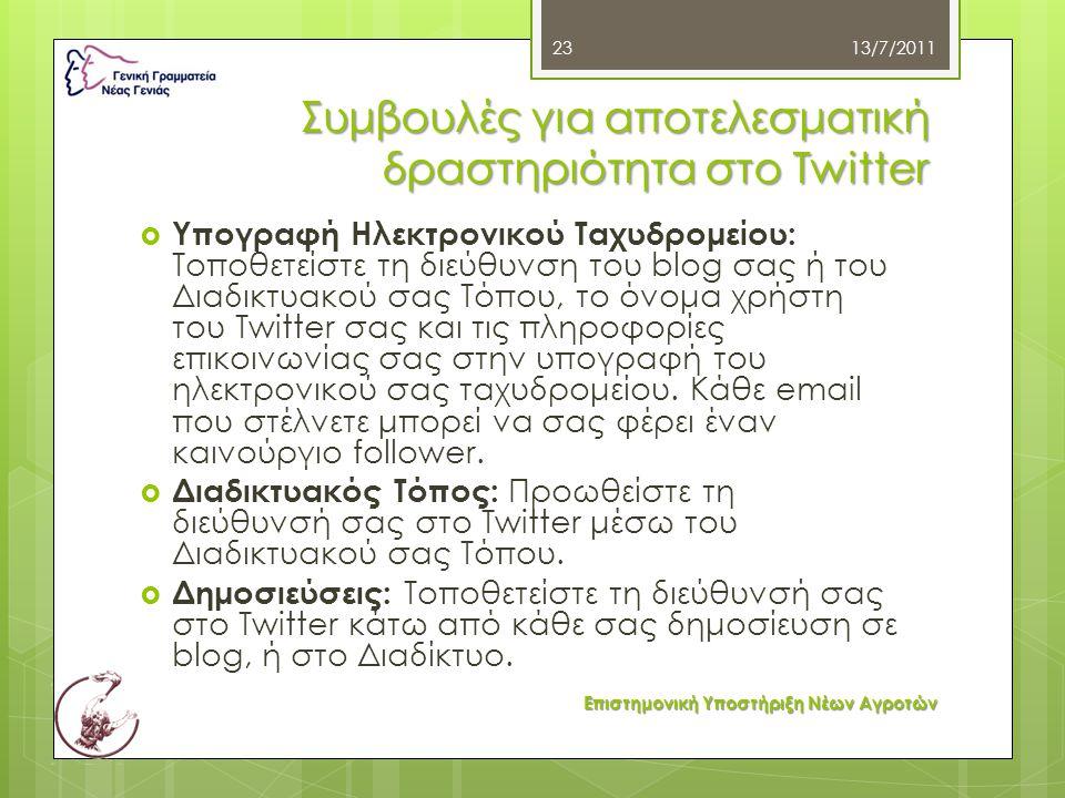 Συμβουλές για αποτελεσματική δραστηριότητα στο Twitter  Υπογραφή Ηλεκτρονικού Ταχυδρομείου: Τοποθετείστε τη διεύθυνση του blog σας ή του Διαδικτυακού