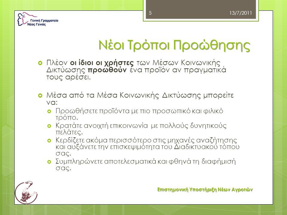 Τα νούμερα  Στο Facebook οι Έλληνες χρήστες ξεπερνούν τα 3.000.000.