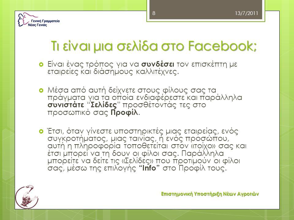 Τι είναι μια σελίδα στο Facebook;  Είναι ένας τρόπος για να συνδέσει τον επισκέπτη με εταιρείες και διάσημους καλλιτέχνες.  Μέσα από αυτή δείχνετε σ