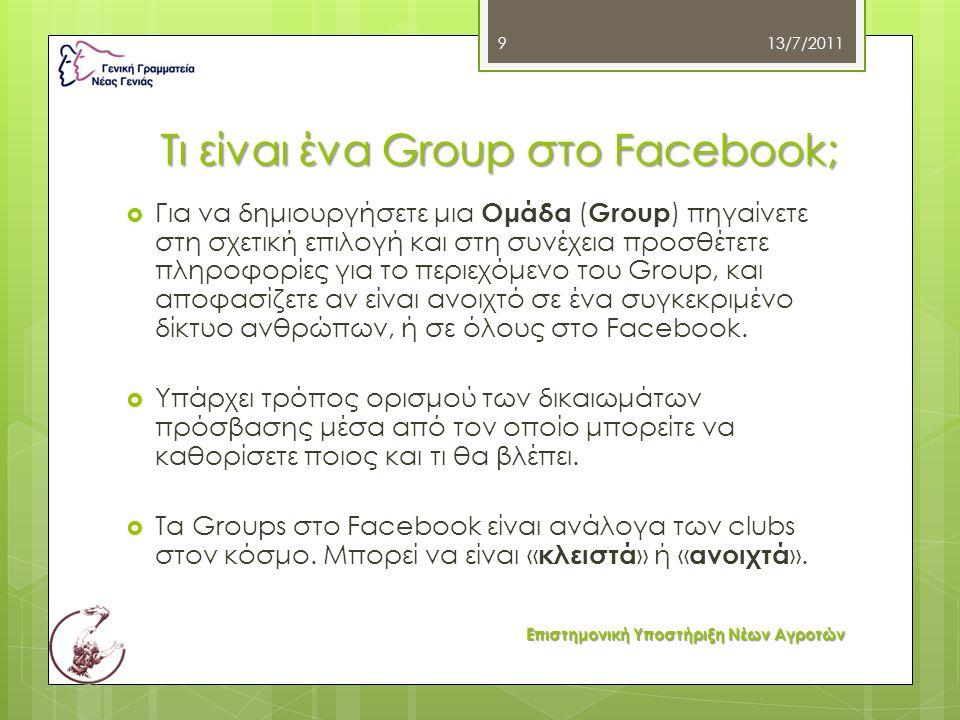 Τι είναι ένα Group στο Facebook;  Για να δημιουργήσετε μια Ομάδα ( Group ) πηγαίνετε στη σχετική επιλογή και στη συνέχεια προσθέτετε πληροφορίες για