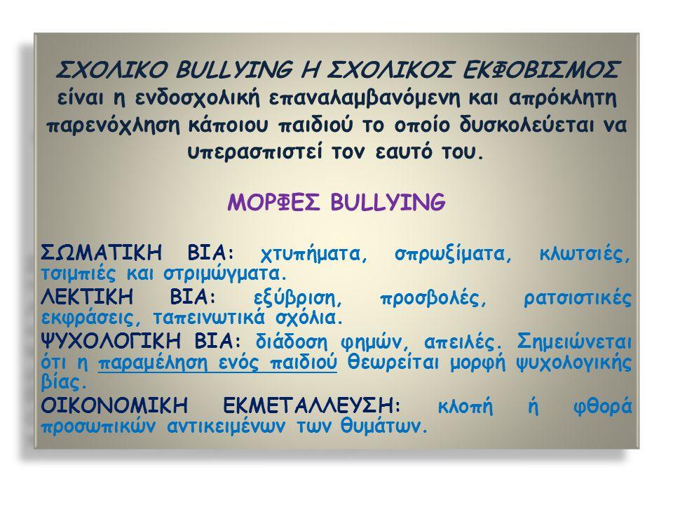 ΣΧΟΛΙΚΟ BULLYING Η ΣΧΟΛΙΚΟΣ ΕΚΦΟΒΙΣΜΟΣ είναι η ενδοσχολική επαναλαμβανόμενη και απρόκλητη παρενόχληση κάποιου παιδιού το οποίο δυσκολεύεται να υπερασπιστεί τον εαυτό του.