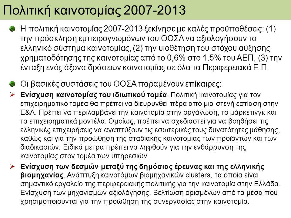 Η πολιτική καινοτομίας 2007-2013 ξεκίνησε με καλές προϋποθέσεις: (1) την πρόσκληση εμπειρογνωμόνων του ΟΟΣΑ να αξιολογήσουν το ελληνικό σύστημα καινοτ