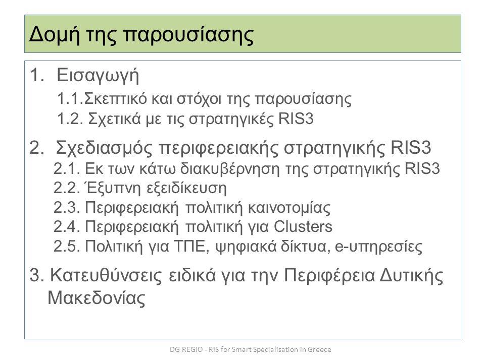 Δομή της παρουσίασης 1.Εισαγωγή 1.1.Σκεπτικό και στόχοι της παρουσίασης 1.2. Σχετικά με τις στρατηγικές RIS3 2. Σχεδιασμός περιφερειακής στρατηγικής R
