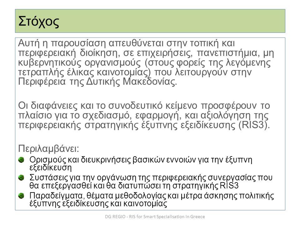 DG REGIO - RIS for Smart Specialisation in Greece Εξειδίκευση και clusters Δυτική Μακεδονία έχει μια σειρά από στατιστικά σημαντικές συστάδες επιχειρήσεων (δερμάτινα προϊόντα, ενέργεια, γεωργικά προϊόντα, μεταποίηση τροφίμων).