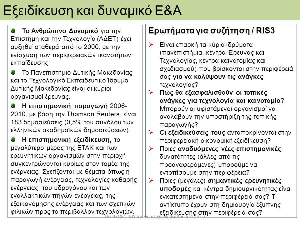 DG REGIO - RIS for Smart Specialisation in Greece Εξειδίκευση και δυναμικό Ε&Α To Ανθρώπινο Δυναμικό για την Επιστήμη και την Τεχνολογία (ΑΔΕΤ) έχει α