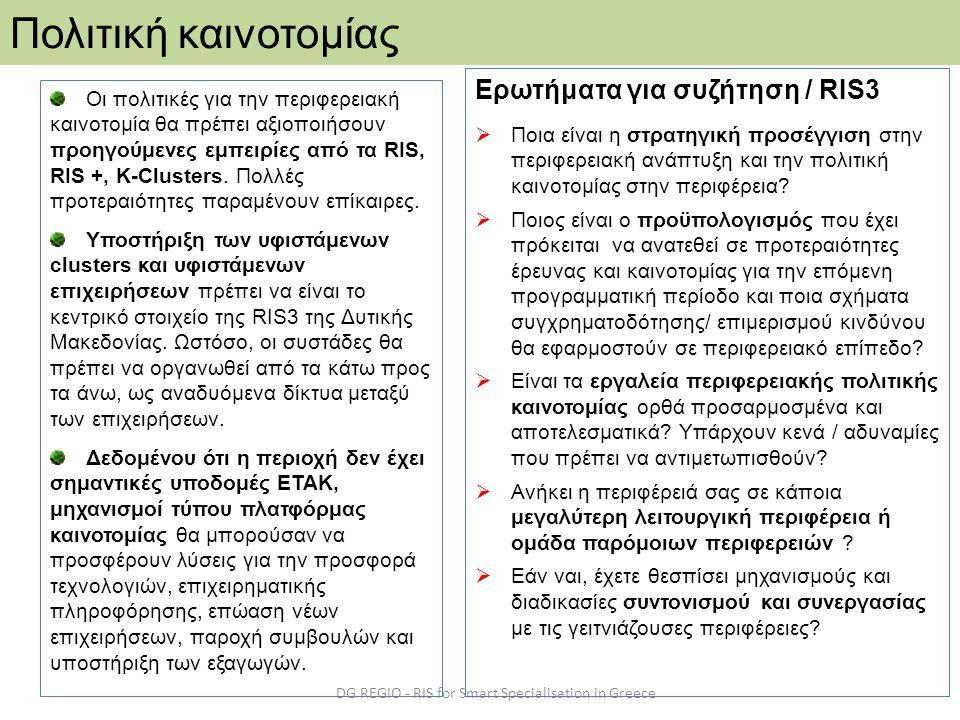 DG REGIO - RIS for Smart Specialisation in Greece Οι πολιτικές για την περιφερειακή καινοτομία θα πρέπει αξιοποιήσουν προηγούμενες εμπειρίες από τα RI