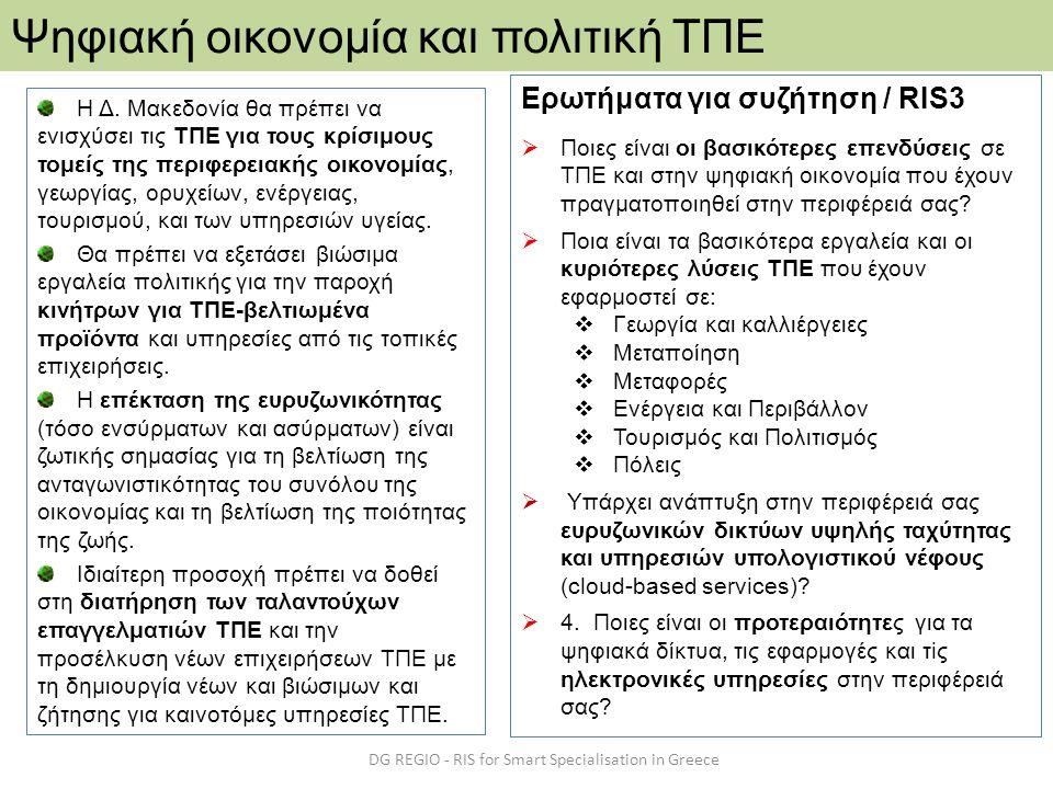DG REGIO - RIS for Smart Specialisation in Greece Η Δ. Μακεδονία θα πρέπει να ενισχύσει τις ΤΠΕ για τους κρίσιμους τομείς της περιφερειακής οικονομίας