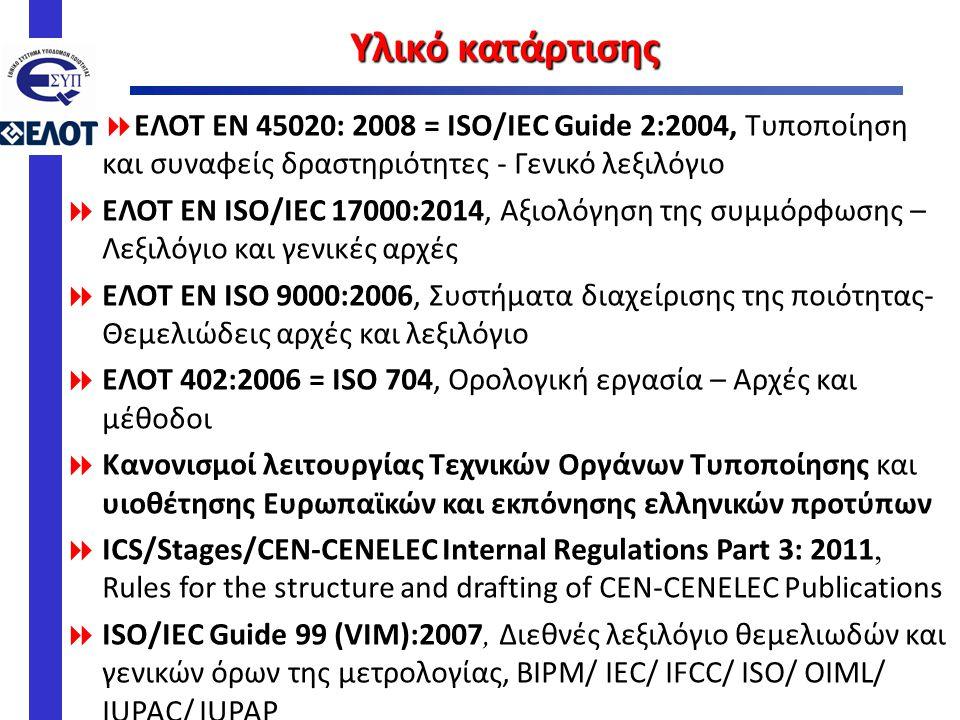  ΕΛΟΤ EN 45020: 2008 = ISO/IEC Guide 2:2004, Τυποποίηση και συναφείς δραστηριότητες - Γενικό λεξιλόγιο  ΕΛΟΤ EN ISO/IEC 17000:2014, Αξιολόγηση της σ