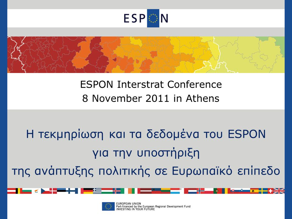H τεκμηρίωση και τα δεδομένα του ESPON για την υποστήριξη της ανάπτυξης πολιτικής σε Ευρωπαϊκό επίπεδο ESPON Interstrat Conference 8 November 2011 in Athens