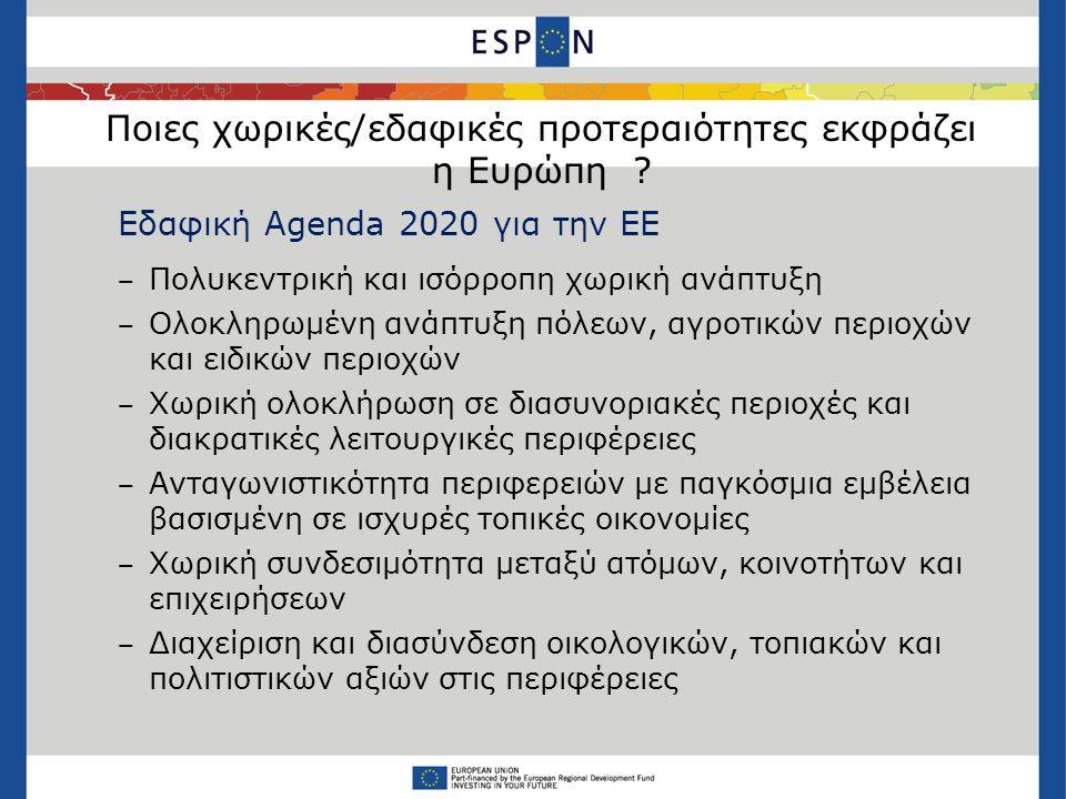 Ποιες χωρικές/εδαφικές προτεραιότητες εκφράζει η Ευρώπη .