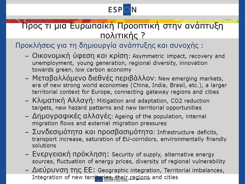 Προς τι μια Ευρωπαϊκή Προοπτική στην ανάπτυξη πολιτικής .