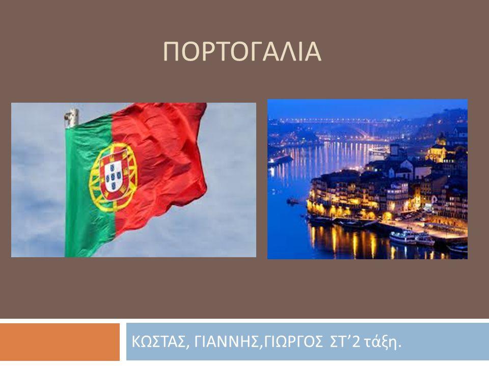 ΣΥΝΟΡΑ  Η Πορτογαλία συνορεύει με την Ισπανία.