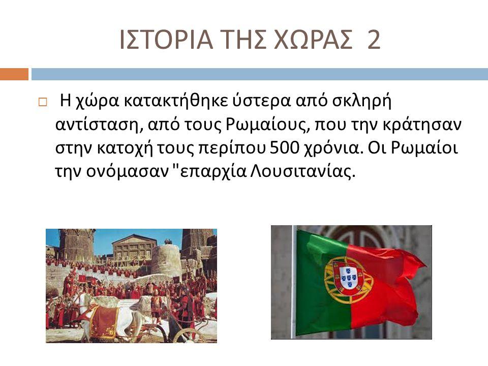 ΙΣΤΟΡΙΑ ΤΗΣ ΧΩΡΑΣ 2  Η χώρα κατακτήθηκε ύστερα από σκληρή αντίσταση, από τους Ρωμαίους, που την κράτησαν στην κατοχή τους περίπου 500 χρόνια. Οι Ρωμα