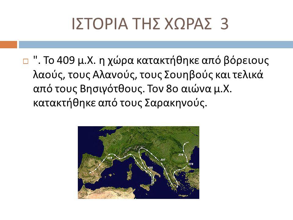 ΙΣΤΟΡΙΑ ΤΗΣ ΧΩΡΑΣ 3 