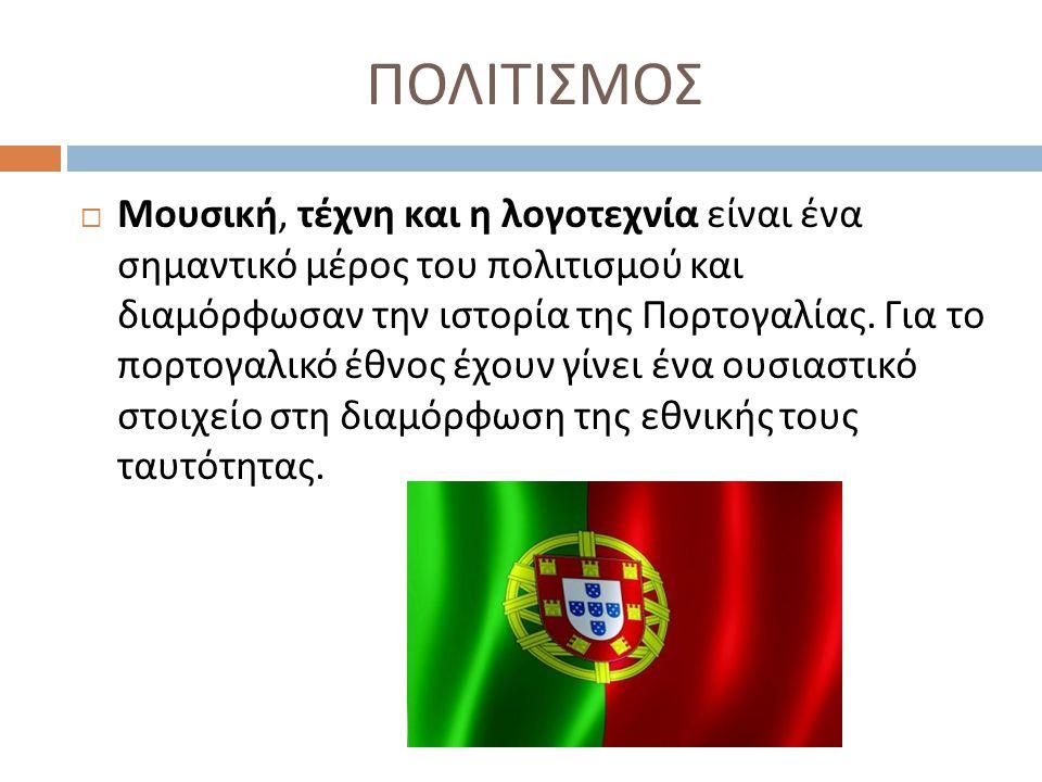 ΠΟΛΙΤΙΣΜΟΣ  Μουσική, τέχνη και η λογοτεχνία είναι ένα σημαντικό μέρος του πολιτισμού και διαμόρφωσαν την ιστορία της Πορτογαλίας. Για το πορτογαλικό