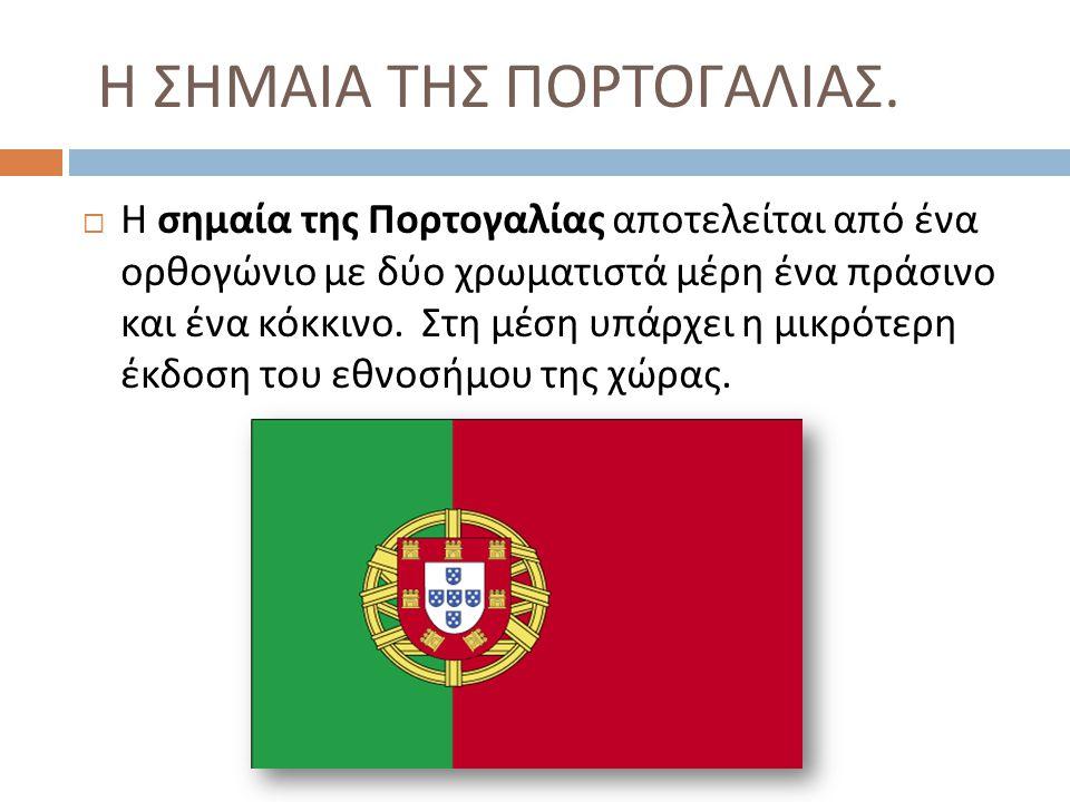 Η ΚΑΘΙΕΡΩΣΗ. Η επίσημη καθιέρωση της σημαίας έγινε στις 30 Ιουνίου 1911.