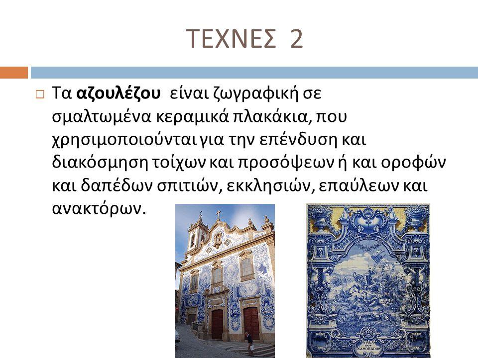 ΤΕΧΝΕΣ 2  Τα αζουλέζου είναι ζωγραφική σε σμαλτωμένα κεραμικά πλακάκια, που χρησιμοποιούνται για την επένδυση και διακόσμηση τοίχων και προσόψεων ή κ