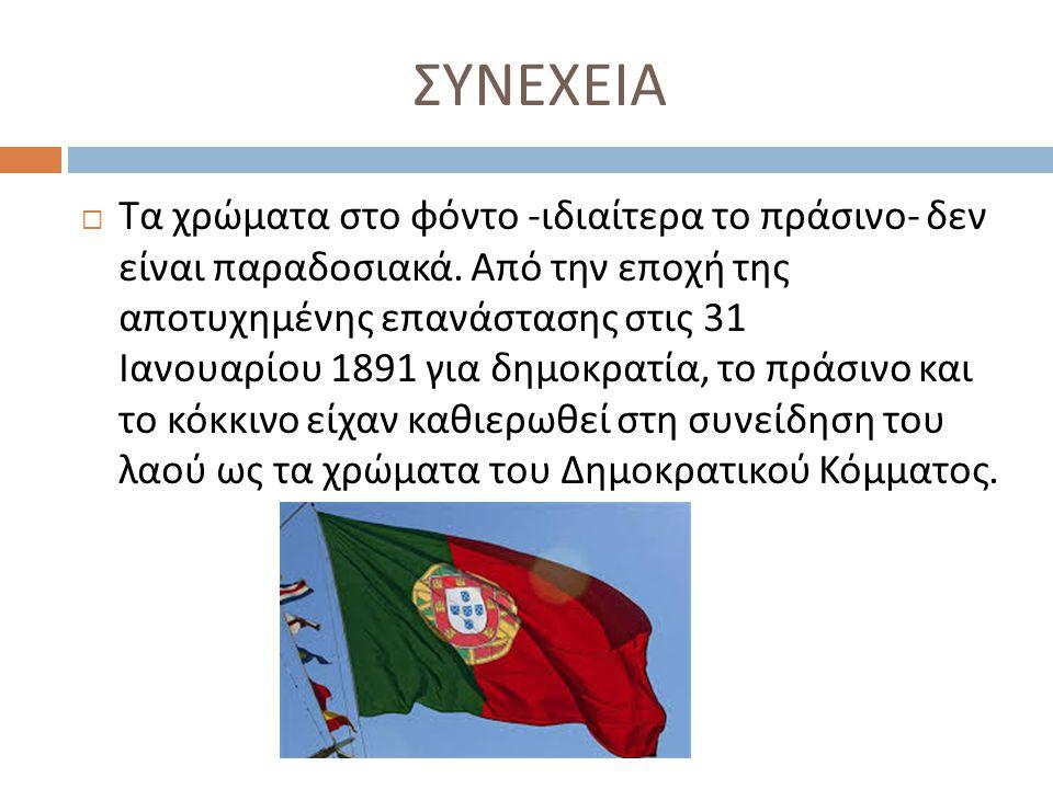 ΣΥΝΕΧΕΙΑ  Έχει χαρακτηριστεί Πόλη του Οδυσσέα , επίσης Πόλη των μεγάλων θαλασσοπόρων - εξερευνητών , ως και Πριγκίπισσα του Ωκεανού .