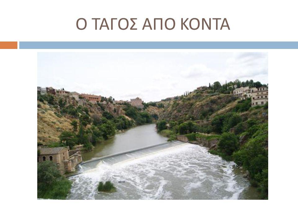 ΠΟΤΑΜΟΣ ΓΟΥΑΔΙΑΝΑ  Ο Ποταμός Γουαδιάνα, ή είναι ένας από τους μεγαλύτερους ποταμούς της Ιβηρικής χερσονήσου χαρακτηρισμένος σήμερα διεθνής ποταμός.
