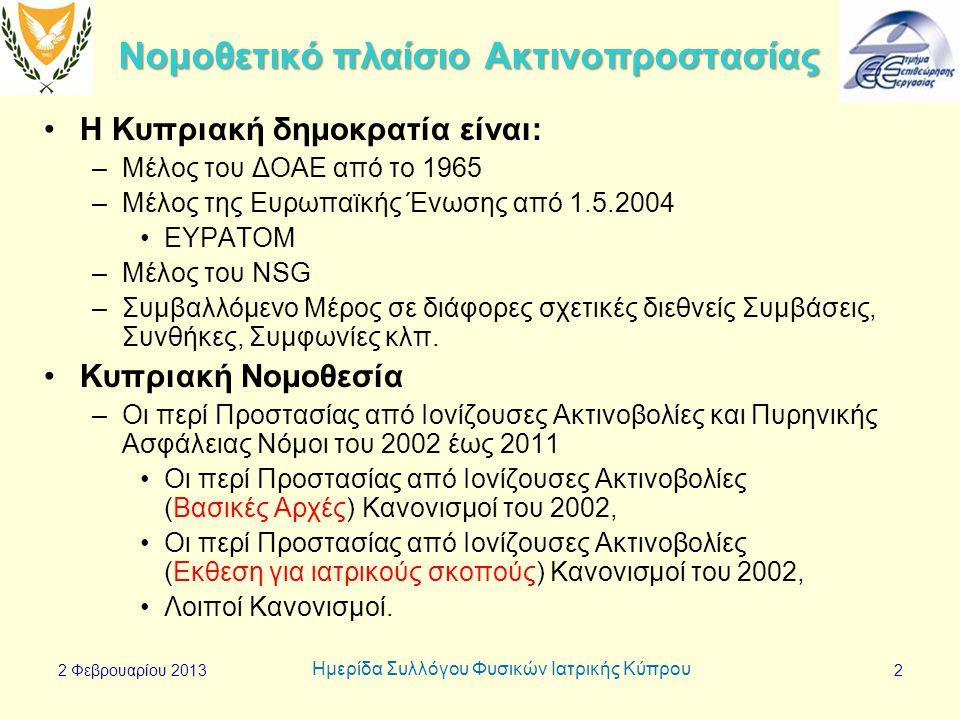 To Νομοθετικό Πλαίσιο Ακτινοπροστασίας στην Κύπρο Υπηρεσία Ελέγχου και Επιθεώρησης για Ακτινοβολίες ΤΜΗΜΑ ΕΠΙΘΕΩΡΗΣΗΣ ΕΡΓΑΣΙΑΣ ΥΠΟΥΡΓΕΙΟ ΕΡΓΑΣΙΑΣ ΚΑΙ