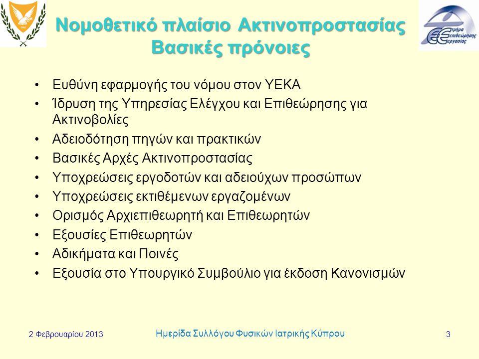 Νομοθετικό πλαίσιο Ακτινοπροστασίας • •Η Κυπριακή δημοκρατία είναι: – –Μέλος του ΔΟΑΕ από το 1965 – –Μέλος της Ευρωπαϊκής Ένωσης από 1.5.2004 • •ΕΥΡΑΤ