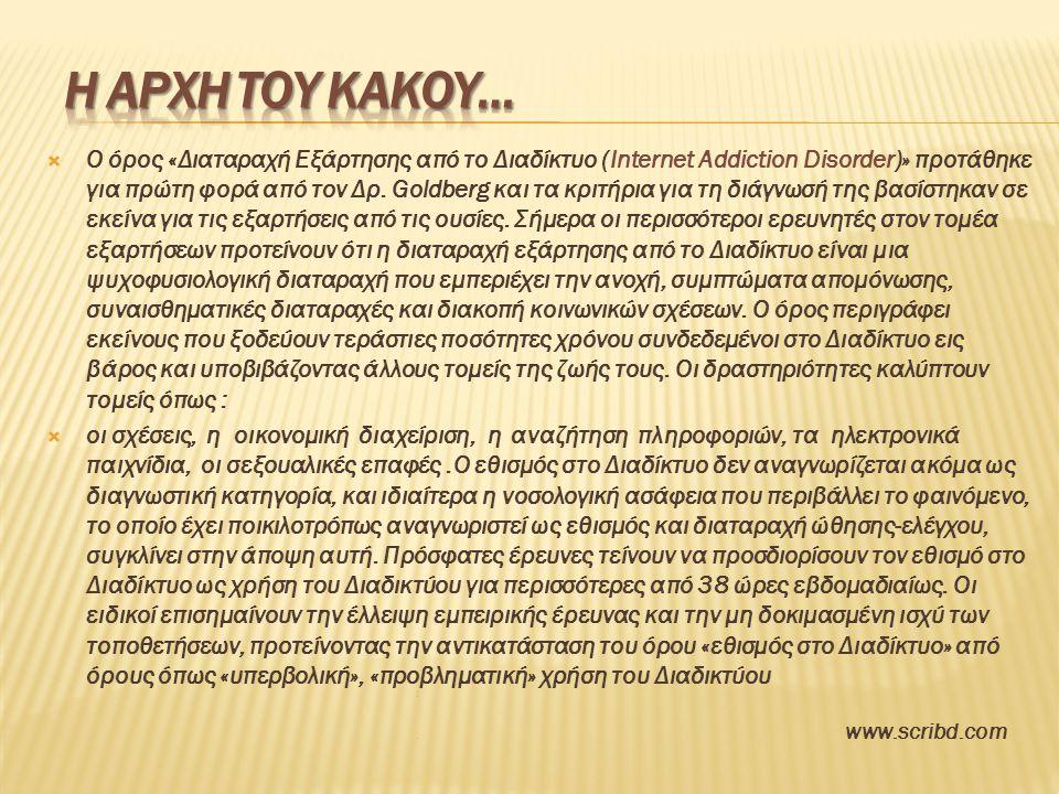  Ο όρος «Διαταραχή Εξάρτησης από το Διαδίκτυο (Internet Addiction Disorder)» προτάθηκε για πρώτη φορά από τον Δρ. Goldberg και τα κριτήρια για τη διά