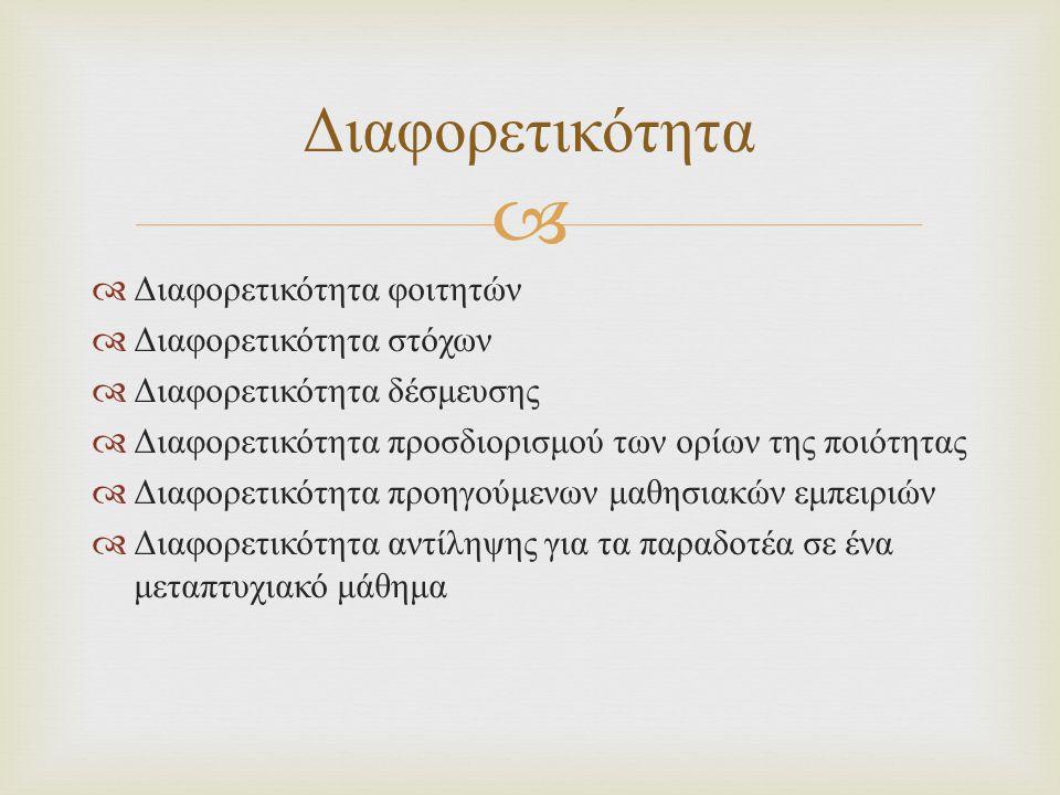   Μας λείπουν παραδείγματα από τον ελληνικό χώρο.