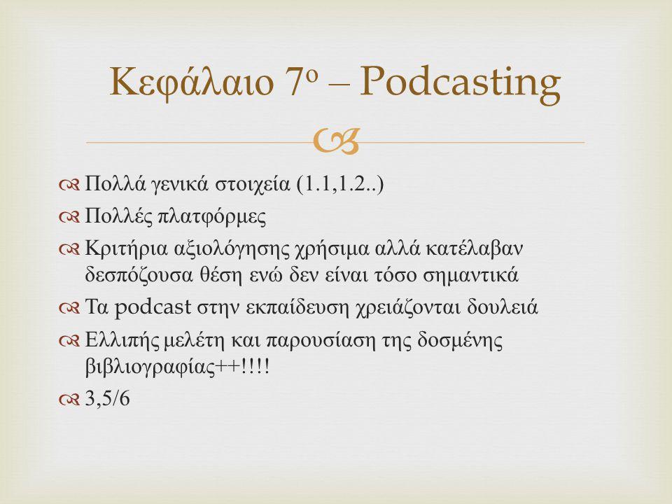   Πολλά γενικά στοιχεία (1.1,1.2..)  Πολλές πλατφόρμες  Κριτήρια αξιολόγησης χρήσιμα αλλά κατέλαβαν δεσπόζουσα θέση ενώ δεν είναι τόσο σημαντικά  Τα podcast στην εκπαίδευση χρειάζονται δουλειά  Ελλιπής μελέτη και παρουσίαση της δοσμένης βιβλιογραφίας ++!!!.
