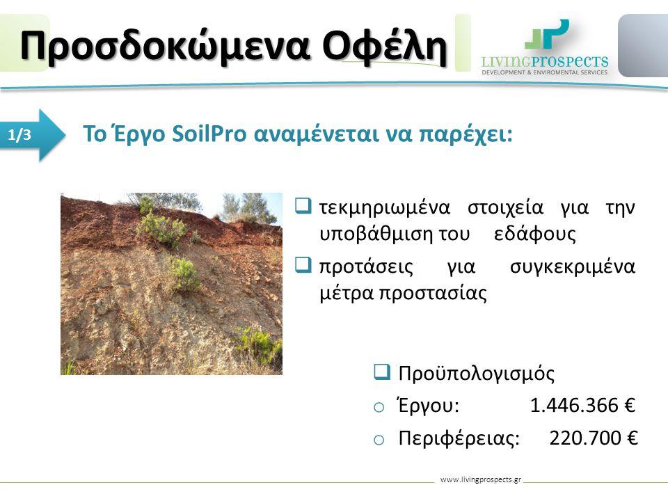 www.livingprospects.gr 1/3 Το Έργο SoilPro αναμένεται να παρέχει: Προσδοκώμενα Οφέλη  τεκμηριωμένα στοιχεία για την υποβάθμιση του εδάφους  προτάσει