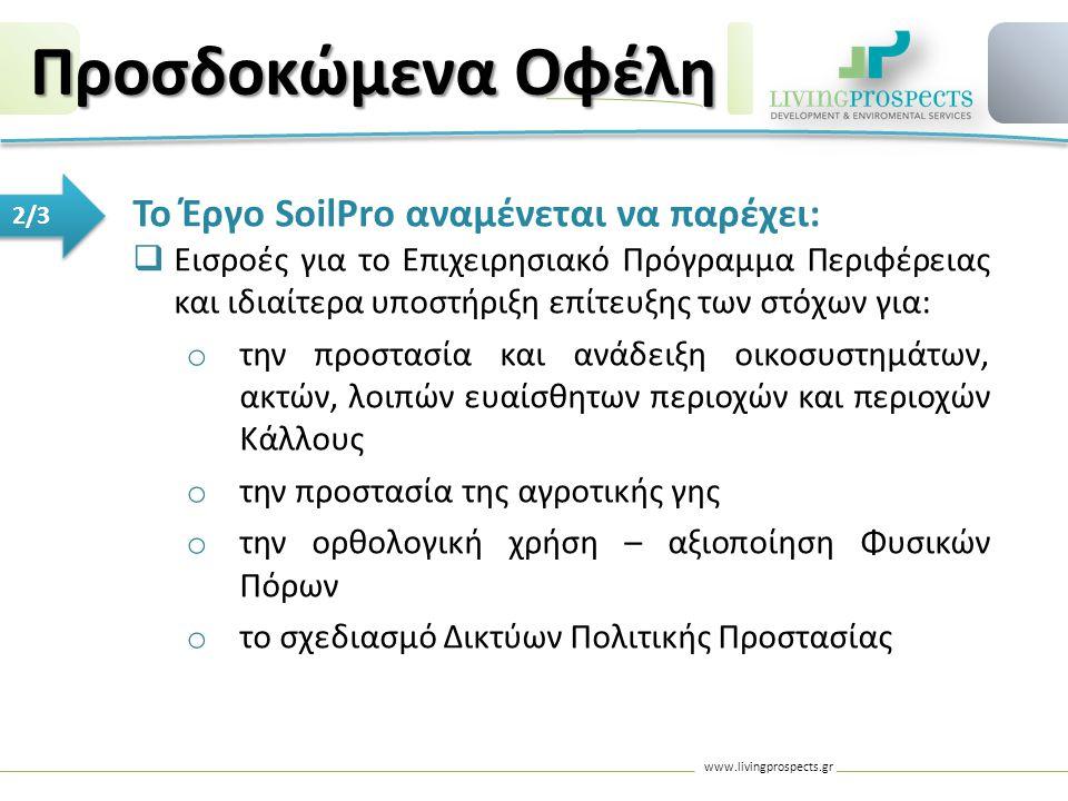 www.livingprospects.gr 2/3 Το Έργο SoilPro αναμένεται να παρέχει:  Εισροές για το Επιχειρησιακό Πρόγραμμα Περιφέρειας και ιδιαίτερα υποστήριξη επίτευ