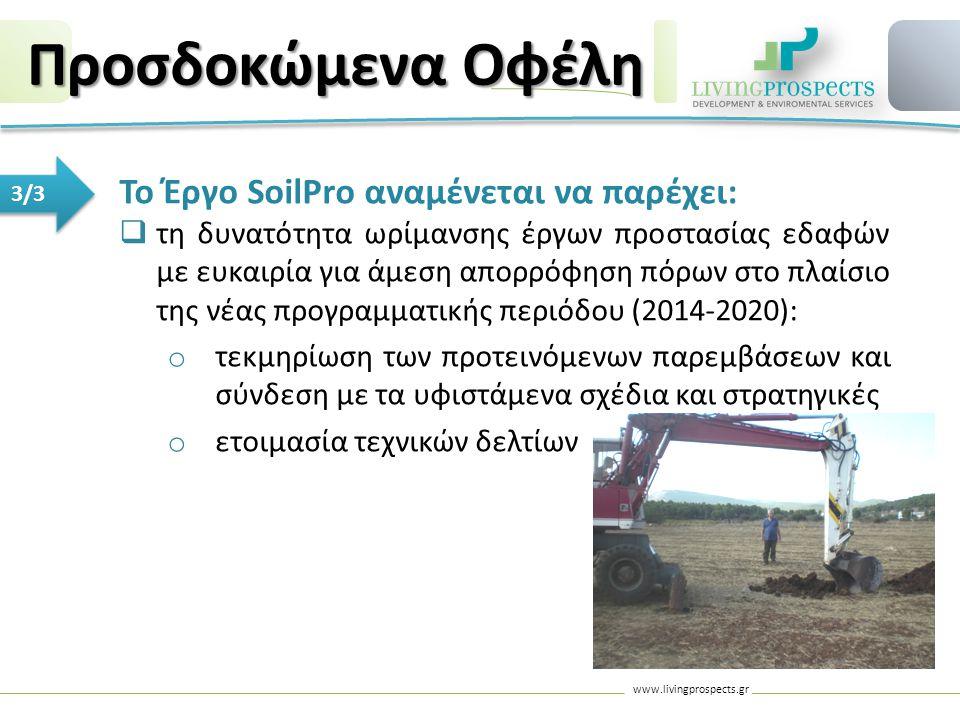 www.livingprospects.gr 3/3 Το Έργο SoilPro αναμένεται να παρέχει:  τη δυνατότητα ωρίμανσης έργων προστασίας εδαφών με ευκαιρία για άμεση απορρόφηση π