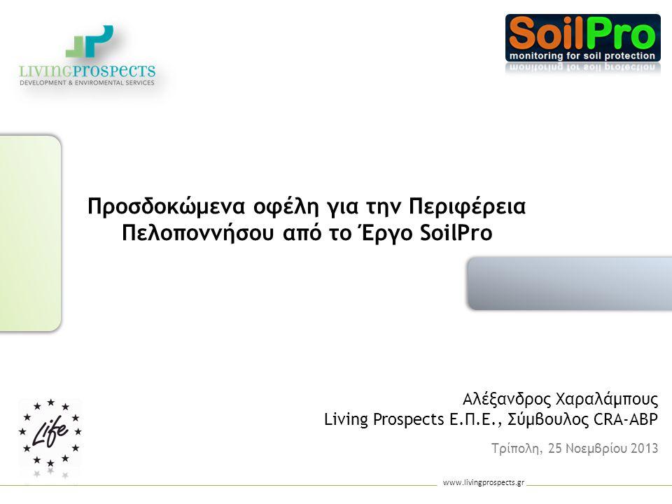www.livingprospects.gr Τρίπολη, 25 Νοεμβρίου 2013 Προσδοκώμενα οφέλη για την Περιφέρεια Πελοποννήσου από το Έργο SoilPro Αλέξανδρος Χαραλάμπους Living