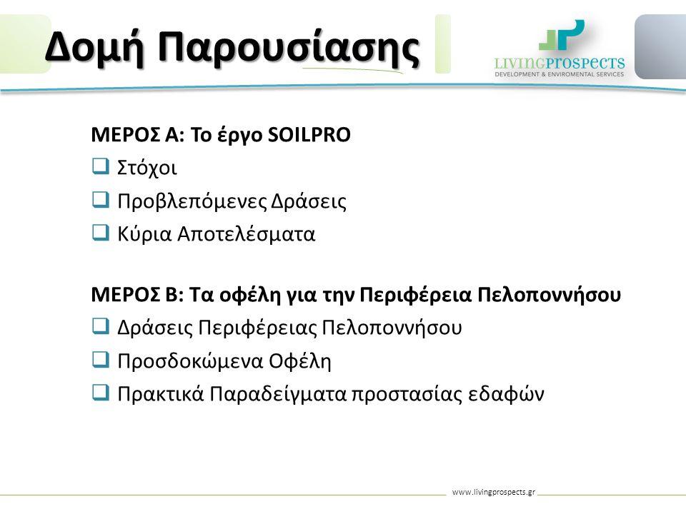 www.livingprospects.gr Δομή Παρουσίασης ΜΕΡΟΣ Α: Το έργο SOILPRO  Στόχοι  Προβλεπόμενες Δράσεις  Κύρια Αποτελέσματα ΜΕΡΟΣ Β: Τα οφέλη για την Περιφ
