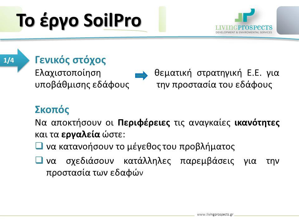 www.livingprospects.gr 2/4 Επιμέρους στόχοι  Ανάπτυξη διαδικτυακής εφαρμογής για την παρακολούθηση των εδαφών (SMS)  Βελτίωση της αποτελεσματικότητας των μέτρων προστασίας του εδάφους.