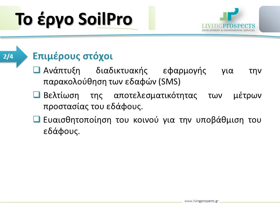 www.livingprospects.gr 2/4 Επιμέρους στόχοι  Ανάπτυξη διαδικτυακής εφαρμογής για την παρακολούθηση των εδαφών (SMS)  Βελτίωση της αποτελεσματικότητα