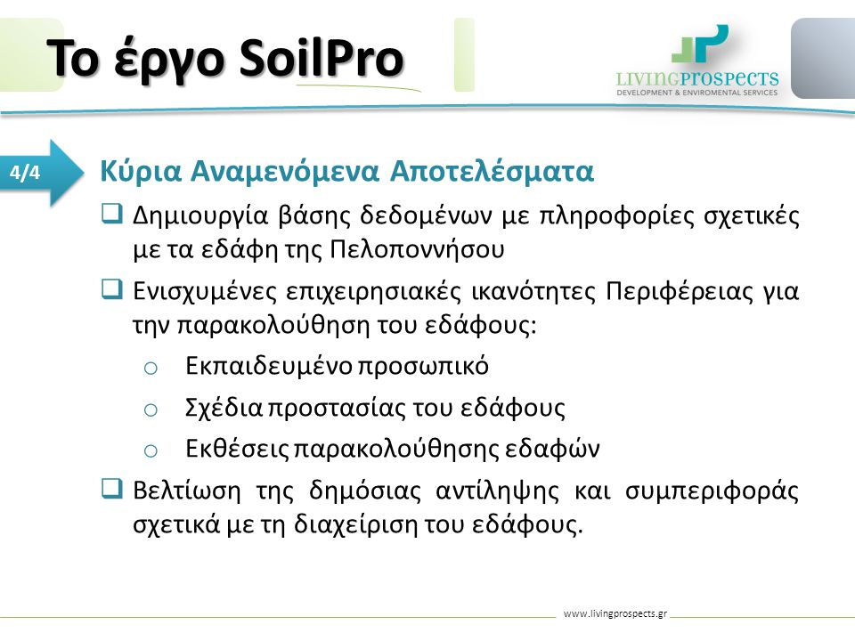 www.livingprospects.gr 4/4 Κύρια Αναμενόμενα Αποτελέσματα  Δημιουργία βάσης δεδομένων με πληροφορίες σχετικές με τα εδάφη της Πελοποννήσου  Ενισχυμέ