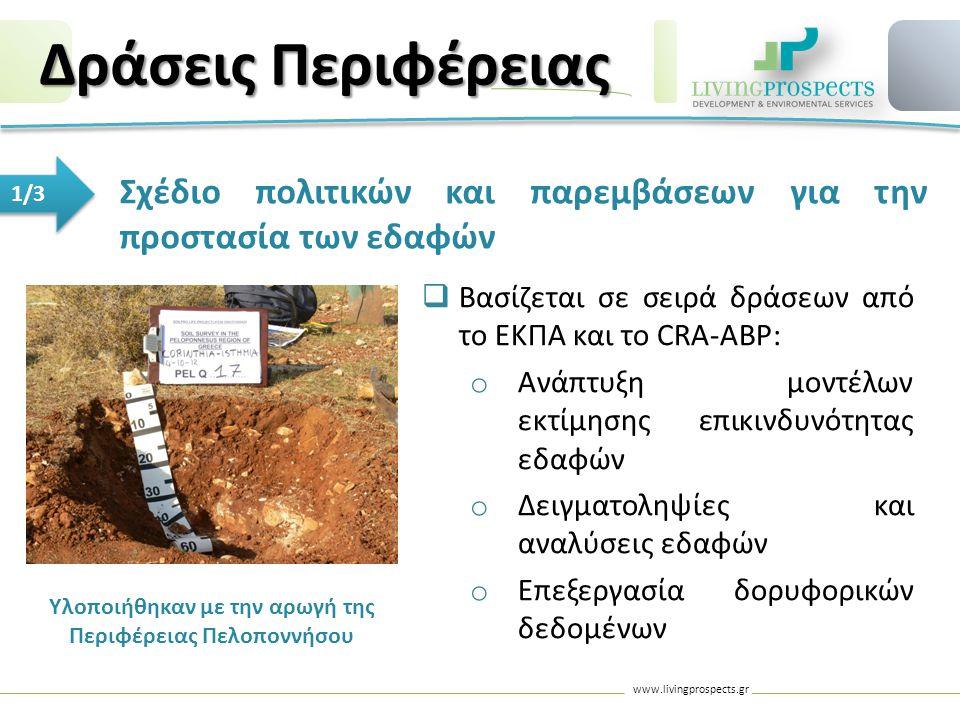 www.livingprospects.gr  Εστιάζει σε συγκεκριμένους τύπους παρεμβάσεων και περιοχή πιλοτικής εφαρμογής (επιλογή με βάση τα μοντέλα επικινδυνότητας)  Προβλέπει την εφαρμογή των πολιτικών και παρεμβάσεων για την προστασία και τον περιορισμό της υποβάθμισης των εδαφών.
