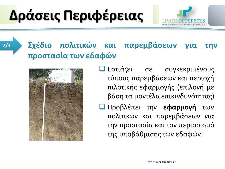 www.livingprospects.gr  Εστιάζει σε συγκεκριμένους τύπους παρεμβάσεων και περιοχή πιλοτικής εφαρμογής (επιλογή με βάση τα μοντέλα επικινδυνότητας) 
