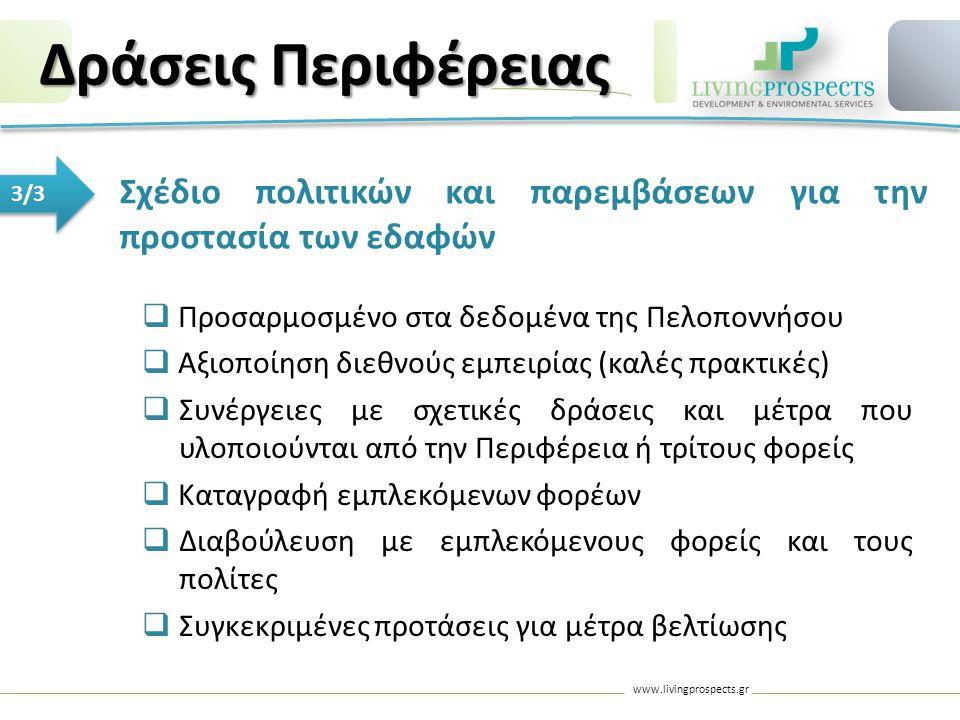 www.livingprospects.gr 1/3 Το Έργο SoilPro αναμένεται να παρέχει: Προσδοκώμενα Οφέλη  τεκμηριωμένα στοιχεία για την υποβάθμιση του εδάφους  προτάσεις για συγκεκριμένα μέτρα προστασίας  Προϋπολογισμός o Έργου:1.446.366 € o Περιφέρειας:220.700 €