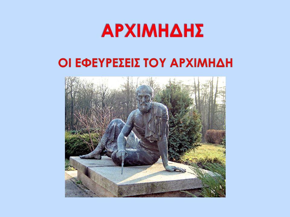 Ο Αρχιμήδης (287πΧ-212πΧ) ήταν Έλληνας μαθηματικός, φιλόσοφος, φυσικός, μηχανικός, εφευρέτης και αστρονόμος.