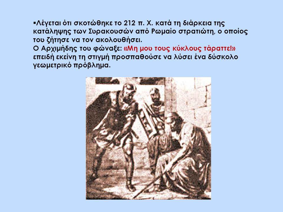 Λέγεται ότι σκοτώθηκε το 212 π. Χ. κατά τη διάρκεια της κατάληψης των Συρακουσών από Ρωμαίο στρατιώτη, ο οποίος του ζήτησε να τον ακολουθήσει. Ο Αρχ